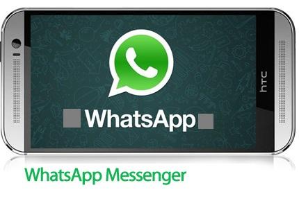 دانلود WhatsApp Messenger v2.18.368 - نرم افزار موبایل چت گروهی واتس آپ