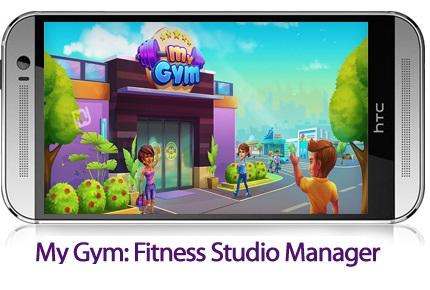 دانلود My Gym: Fitness Studio Manager v3.5.2357 - بازی موبایل مدیریت باشگاه بدنسازی