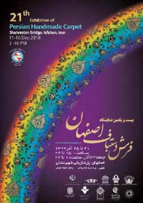 نمايشگاه تخصصي صادراتي فرش دستباف اصفهان