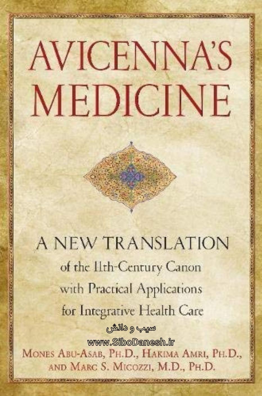 دانلود کتاب قانون در طب ابوعلی سینا