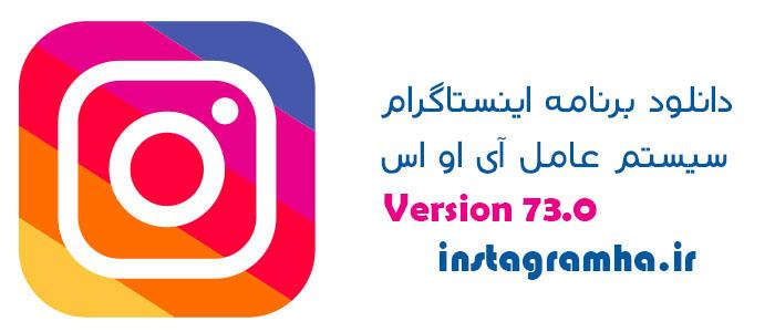 دانلود اینستاگرام آی او اس Instagram Version 73.0 لینک مستقیم