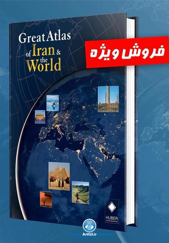 چاپ «نخستین اطلس بزرگ ایران و جهان» به ۲۱ زبان با ثبت نام «خلیج فارس»