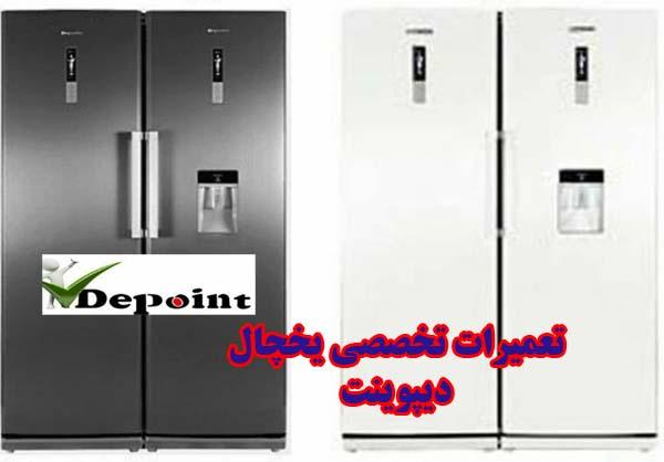 نمایندگی تعمیرات یخچال فریزر دیپوینت در اصفهان
