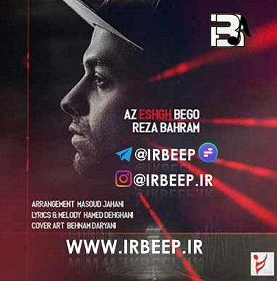 http://s9.picofile.com/file/8344923168/reaza_bahram_irbeep_ir_.jpg