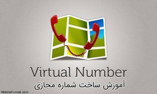 آموزش کامل ساخت شماره مجازی اینستاگرام رایگان