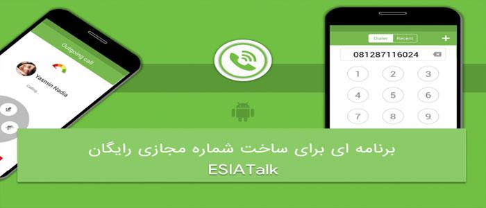 دانلود و آموزش اسیا تالک ESIAtalk 2.3.1 ساخت شماره مجازی اندونزی اندروید