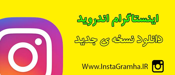 دانلود Instagram 99.0.0.0.8 اینستاگرام فارسی 2019 اندروید