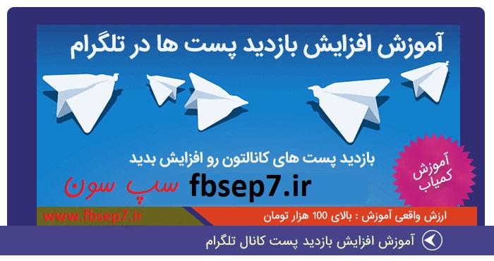 دانلود رایگان آموزش افزایش بازدید پست تلگرام واقعی + دانلود برنامه بازدید گیر تلگرام ، افزایش بازدید پست ، افزایش سین پست تلگرام ، افزایش ویو در تلگرام