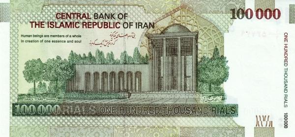 آرامگاه سعدی بر روی اسکناس 100هزار رسالی ایران