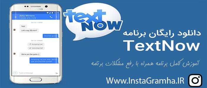 دانلود برنامه ساخت شماره مجازی آمریکا /کانادا TextNow برای اندروید و آیفون