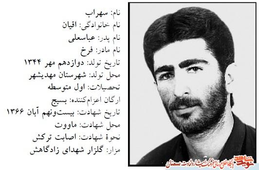 حس میهن دوستی در وصیت نامه شهید سهراب اقیان /مهدیشهر