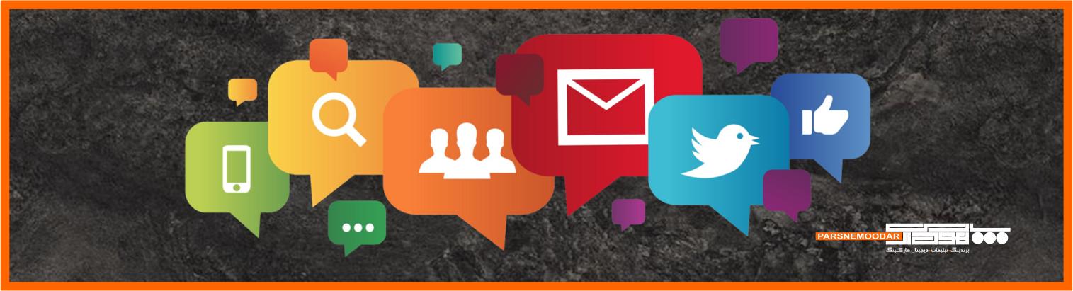 مدیریت شبکه های اجتماعی و لزوم داشتن مدیر دیجیتال مارکتینگ