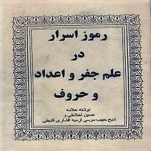 کتاب رموز اسرار در علم جفر