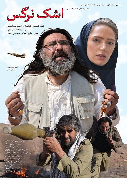 دانلود فیلم سینمایی اشک نرگس