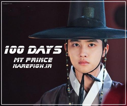 دانلود سریال کره ای شاهزاده صد روزه من / 100Days My Prince / محصول TVn