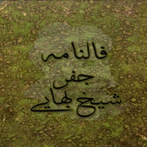 کتاب فالنامه جفر شیخ بهایی (علم جفر)