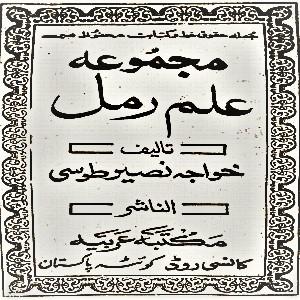 کتاب علم رمل خواجه نصیر طوسی