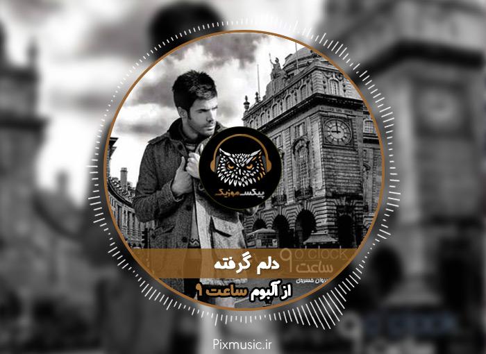 آکورد گیتار آهنگ دلم گرفته از سیروان خسروی