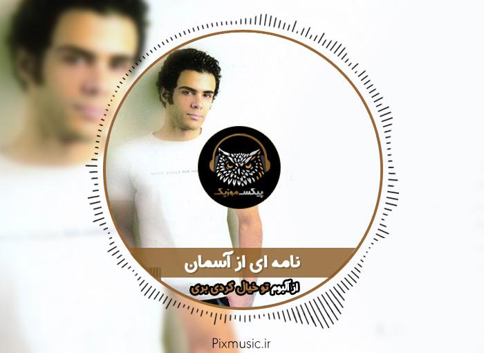 آکورد گیتار آهنگ نامه ای از آسمان از سیروان خسروی