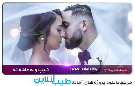 پروژه آماده ادیوس کلیپ وله عاشقانه عروسی بهمراه دمو