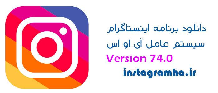 دانلود اینستاگرام آیفون Instagram Version 74.0 لینک مستقیم