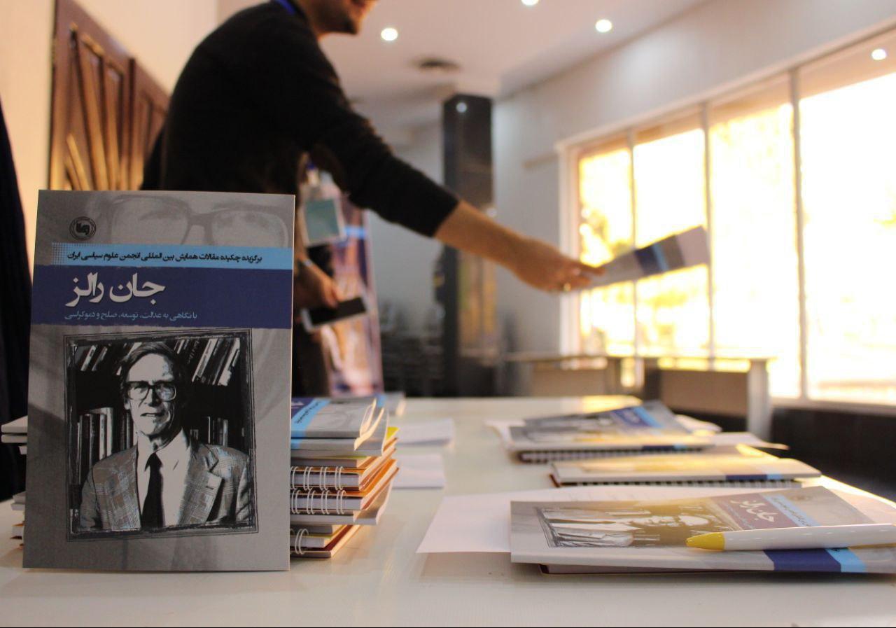 همایش بین المللی جان رالز ؛ با نگاهی به عدالت، توسعه، صلح و دموکراسی