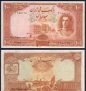 اسکناس 100 ریالی دوره پهلوی