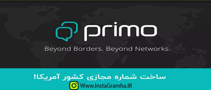 آموزش تصویری ساخت شماره مجازی کشور آمریکا با برنامه Primo پریمو نسخه ی قدیمی