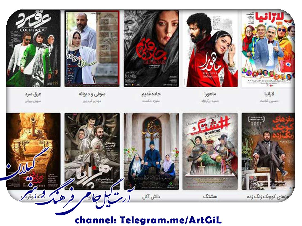 جدول فروش فیلمهای در حال اکران (آذر ۹۷)