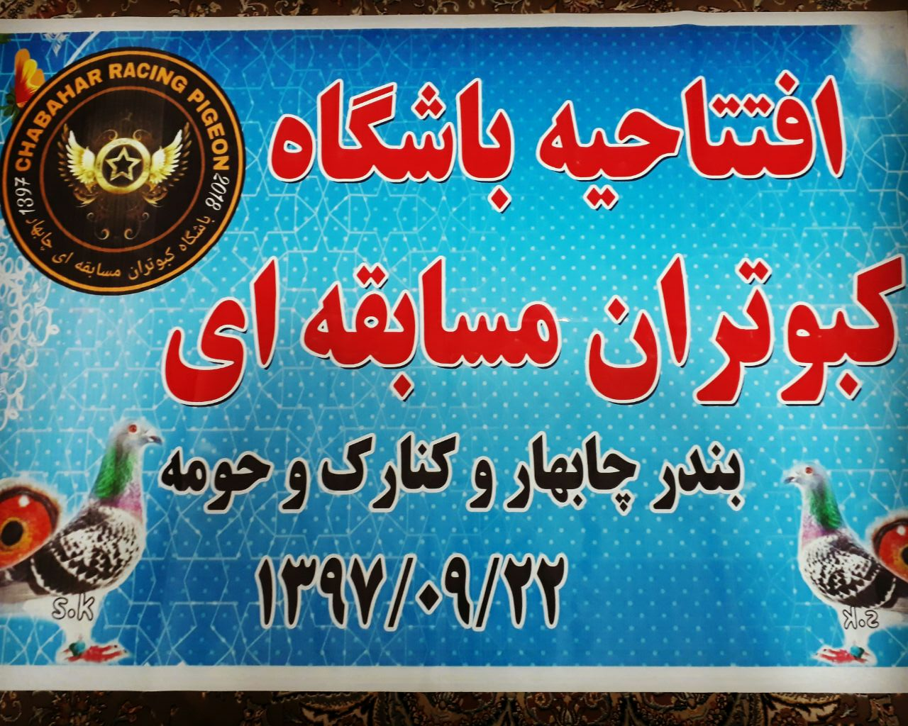 باشگاه کبوتران مسابقه اي بندر چابهار وکنارک