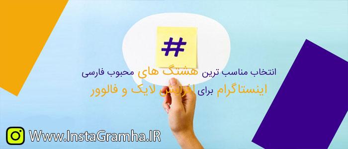 انتخاب بهترین هشتگ های فارسی اینستاگرام برای افزایش لایک و فالوور
