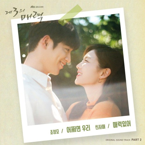 http://s9.picofile.com/file/8345948500/6wni_the_third_charm_ost_part_2.jpg