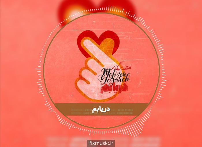 دانلود آهنگ دریابم از محسن یگانه