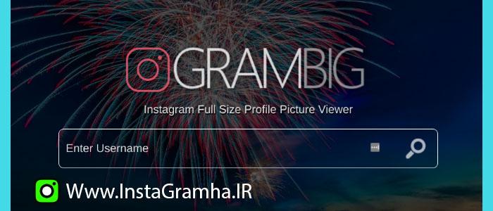 دیدن عکس پروفایل عمومی و خصوصی اینستاگرام به صورت تمام صفحه با GramBig