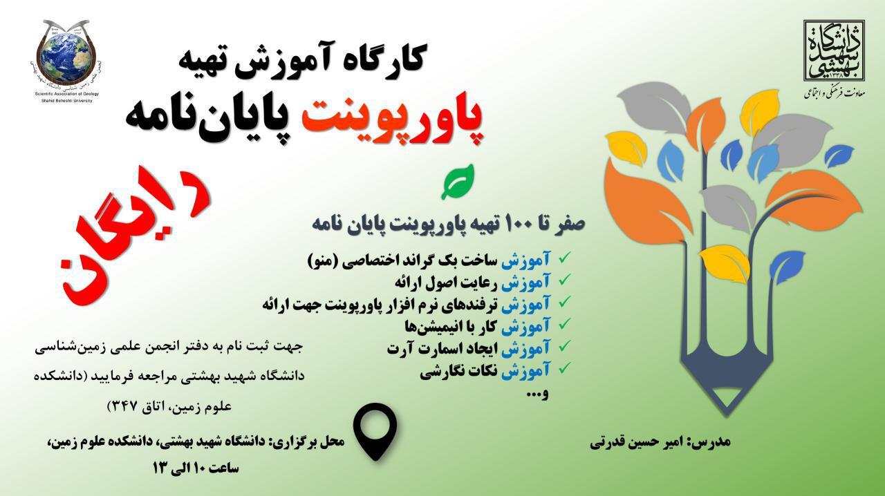 کارگاه پاورپوینت، انجمن علمی زمین شناسی، انجمن زمین شناسی دانشگاه شهید بهشتی،