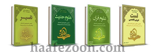 جزوات کارشناسی ارشد علوم قرآن و حدیث