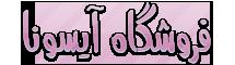 فروشگاه دوشنبه 10 آذر 1399 خرید اینترنتی آیسونا 2020