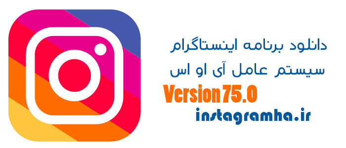 دانلود اینستاگرام آیفون Instagram Version 75.0 لینک مستقیم