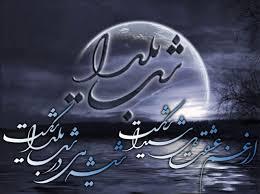 دانلوداهنگ شب یلدا از ایرج مهدیان