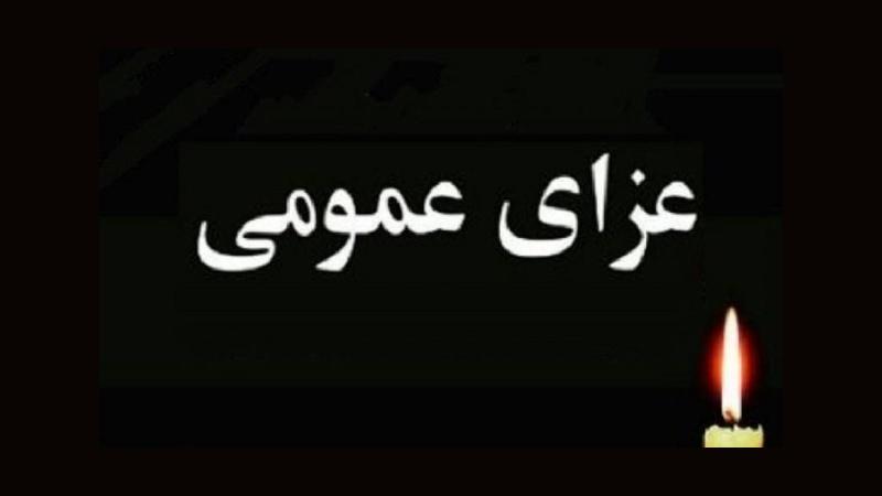 عزای عمومی در کرمانشاه
