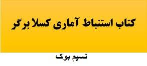 ترجمه فارسی فصل 5، 6 و 7 کتاب استنباط آماری کاسلا برگر