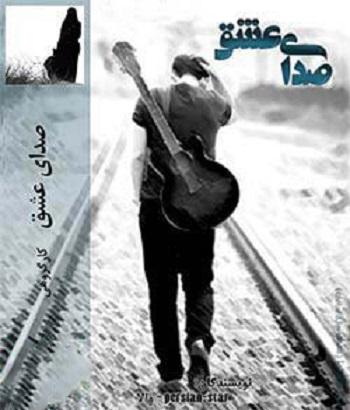 رمان صدای عشق