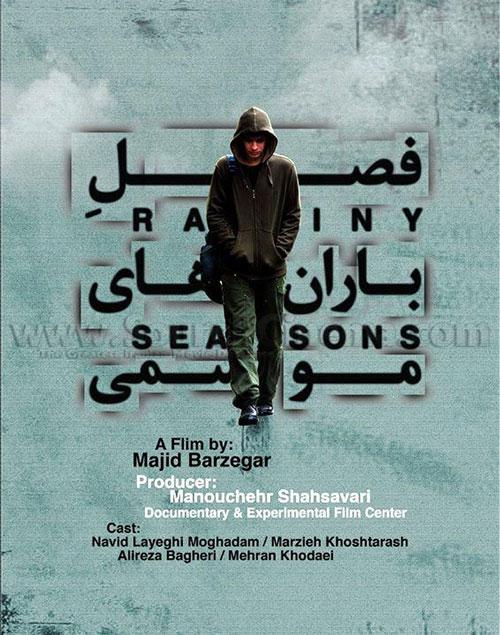 دانلود فیلم سینمایی فصل باران های موسمی