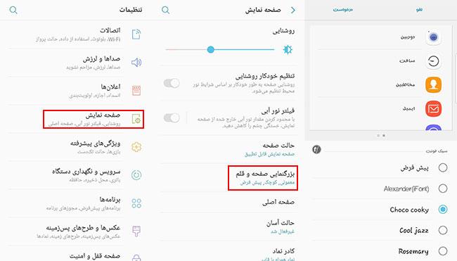 طریقه تغییر فونت فارسی در اینستاگرام