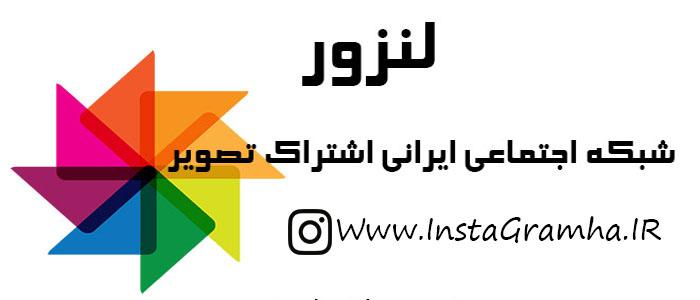 """""""لنزور"""" شبکه اجتماعی اشتراک تصاویر برای ایرانیان"""