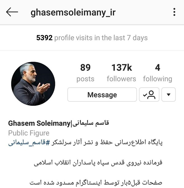 اینستاگرام سردار سلیمانی برای پنجمین بار توسط اینستاگرام مسدود شد