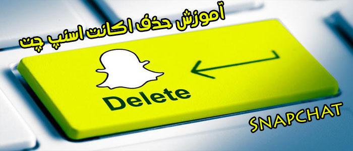 حذف کردن اسنپ چت Snapchat از طریق کامپیوتر دسکتاپ