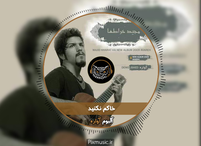 آکورد گیتار آهنگ خاکم نکنید از مجید خراطها