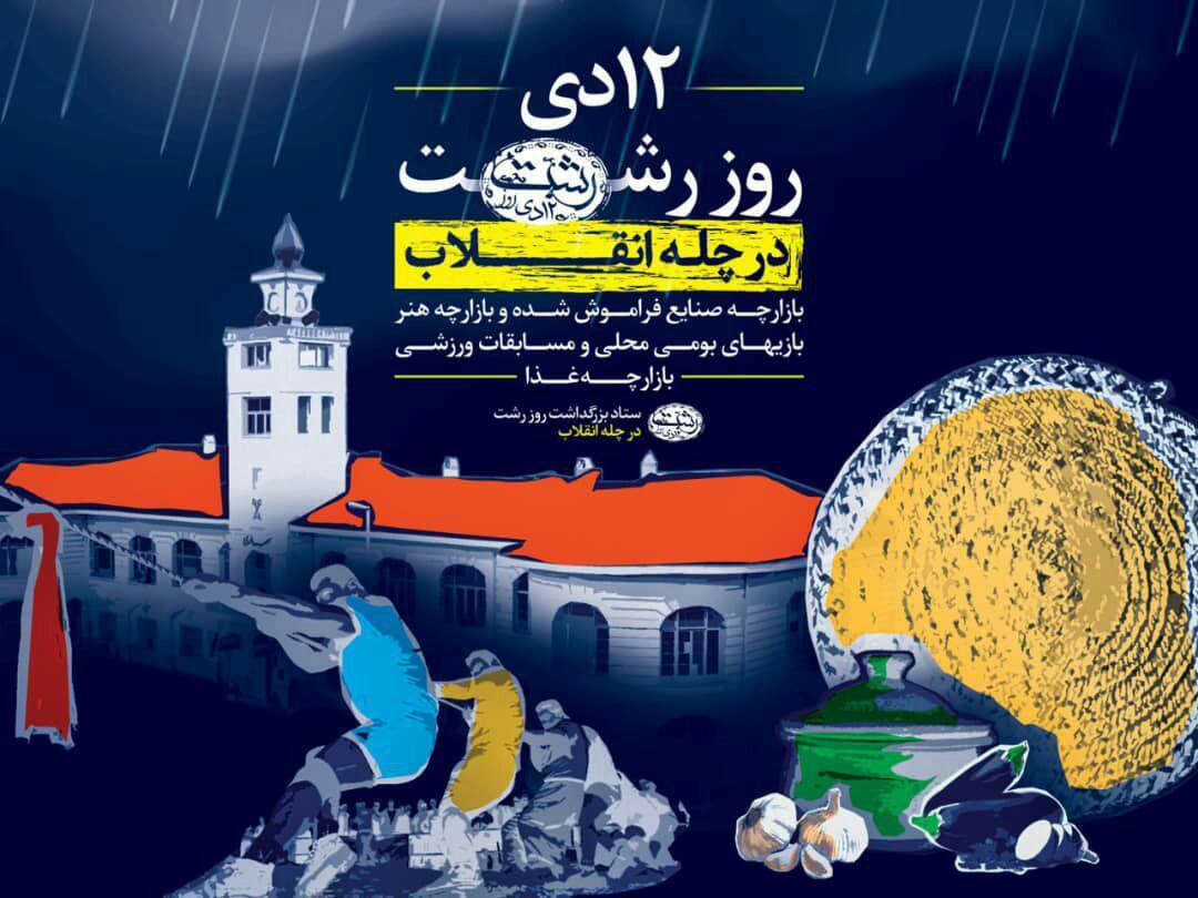 بازارچه غذا در پیاده راه فرهنگی شهدای ذهاب رشت برگزار می گردد.