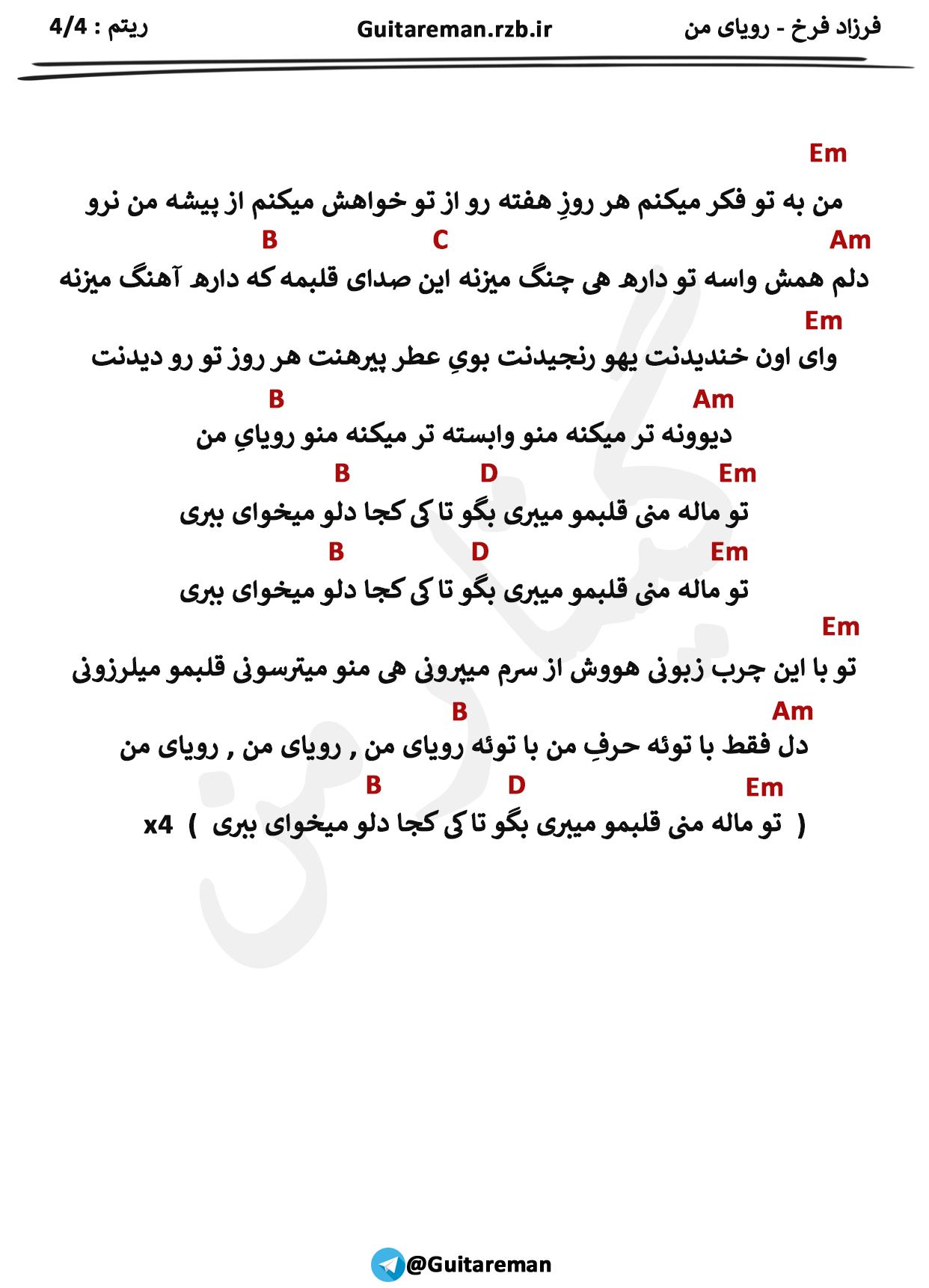 اکورد اهنگ رویای من از فرزاد فرخ